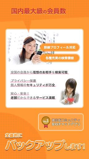 玩免費遊戲APP|下載出会い情報局 掲示板を使ったコミュニティで安心チャットアプリ app不用錢|硬是要APP