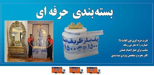 Seller Zarifbar Businesses app