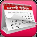 Govt Calendar 2017 icon