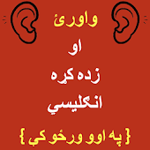 Learn English in Pashto - Speak Pashto to English