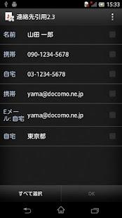 App Contact Picker 2.3 APK for Windows Phone