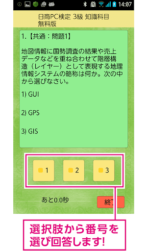 u65e5u5546PCu691cu5b9au8a66u9a133u7d1au3000u77e5u8b58u79d1u76eeu3000u7121u6599u7248uff08u5bccu58ebu901au30a8u30d5u30aau30fcu30a8u30e0uff09 1.0.1 Windows u7528 3