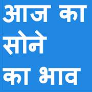 Today's Gold Rate In Hindi - आज का सोने का दर