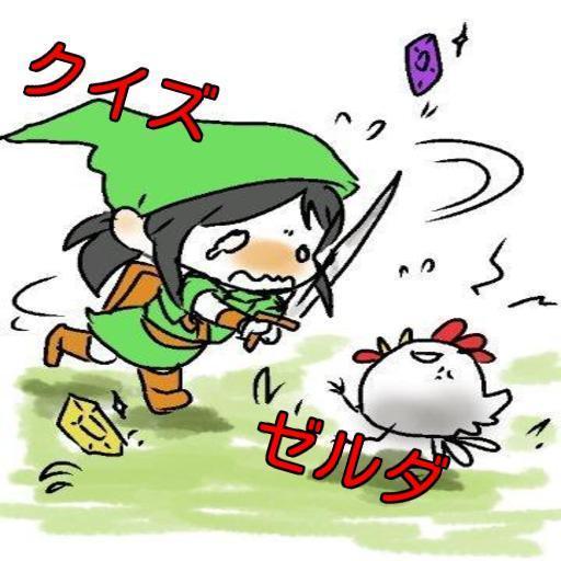 ゲームクイズfor ゼルダの伝説 ムジュラの仮面 シレン
