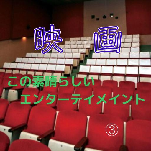 「映画」―この素晴らしいエンターテイメント③ 娛樂 App LOGO-APP開箱王