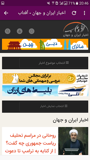 Persian News-All in One 1.0 screenshots 2