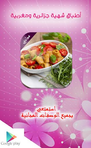أطباق شهية جزائرية ومغربية