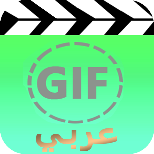 GIF عربي