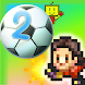 サッカークラブ物語2