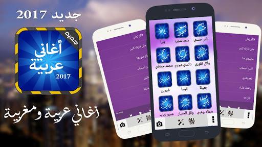 玩免費遊戲APP|下載أغاني عربية بدون أنترنت 2017 app不用錢|硬是要APP