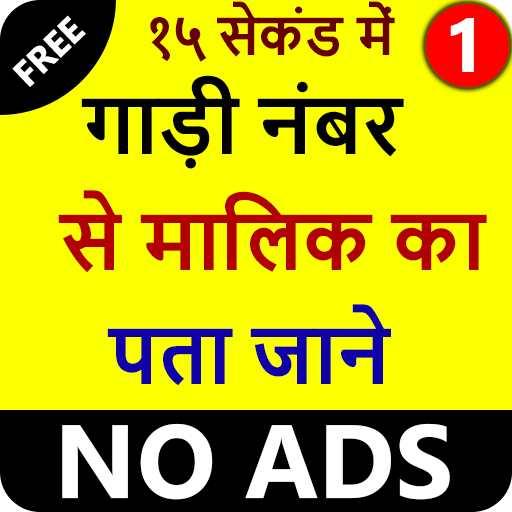 RTO Vehicle Information (No Ads) Android APK Download Free By HelpFull Apps