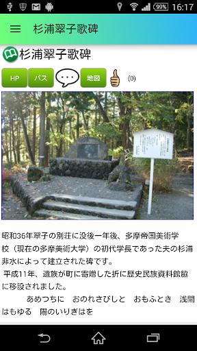 Karuizawa bus app.came bus 1.41 Windows u7528 4