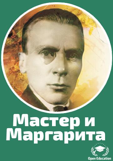 Мастер и Маргарита - Булгаков