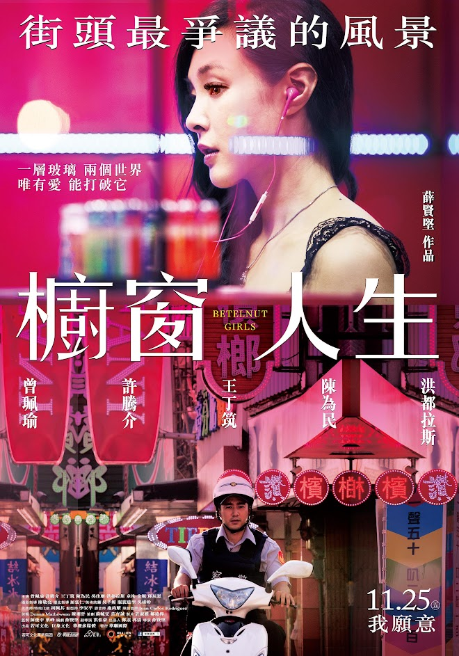 櫥窗人生 (Betelnut Girls, 2016)