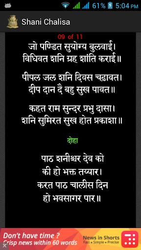 Shani Chalisa Pdf