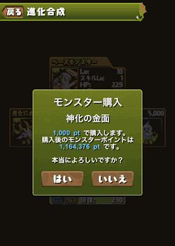 合成購入-Ver18.0