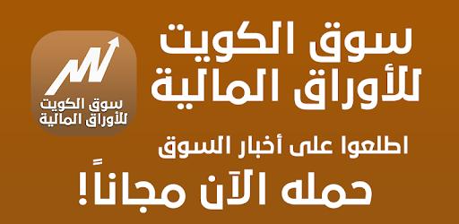سوق الكويت للأوراق المالية Apps On Google Play