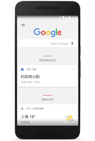 Google 应用