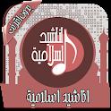 اناشيد اسلامية Mp3 بدون انترنت icon
