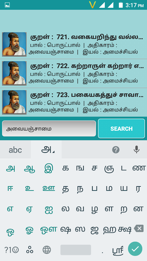 1330 thirukkural in tamil with meaning pdf
