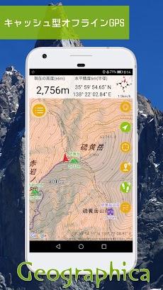 ジオグラフィカ   登山用GPSのおすすめ画像1