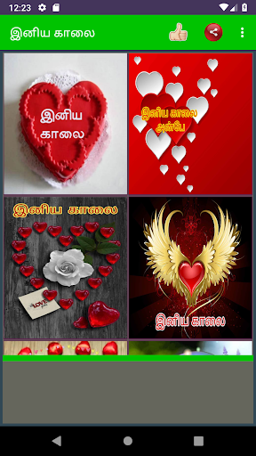 Tamil Good Morning Images, Good Night Images screenshot