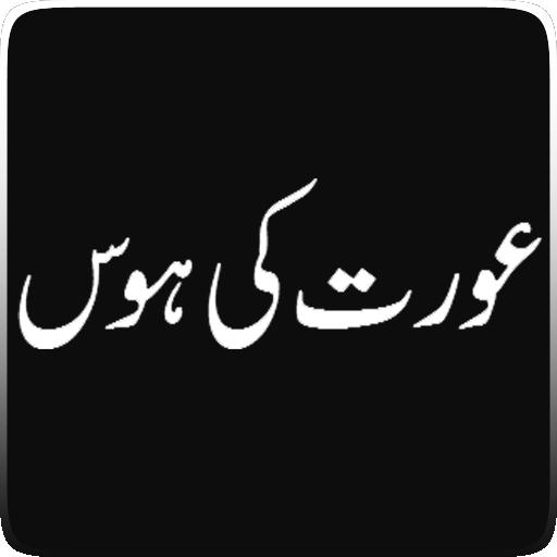 Aurat Ki Garmi - A Moral Urdu Story file APK for Gaming PC/PS3/PS4 Smart TV