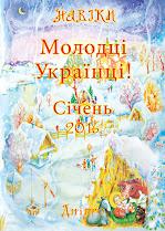 Молодці Українці! - Січень 2016