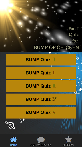 Quiz for BUMP OF CHICKEN PartⅠ|玩益智App免費|玩APPs