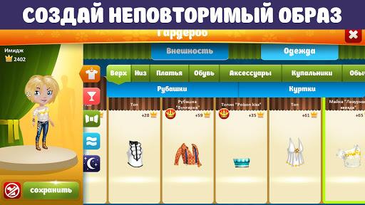 Аватария  captures d'écran 2