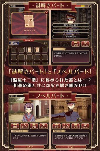 謎解きノベル×脱出ゲーム 監獄少年 1.2.6 screenshots 2