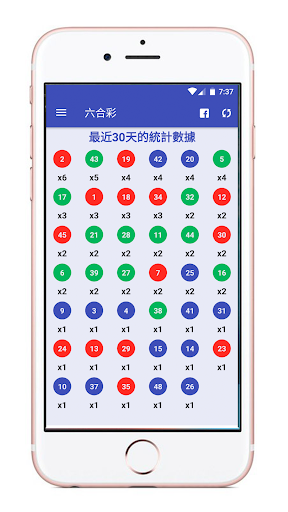 六合彩 screenshot 3