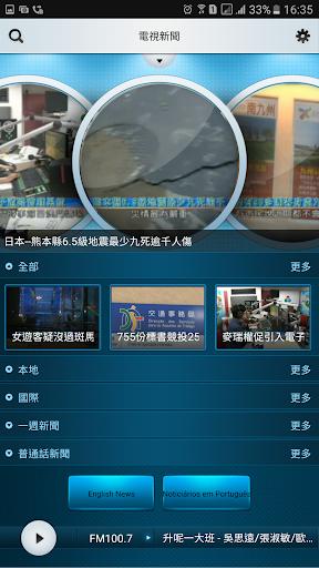 u6fb3u5ee3u8996 TDM 1.3.23 Screenshots 4