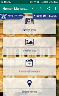 Police Clearance Maharashtra for PC-Windows 7,8,10 and Mac apk screenshot 4