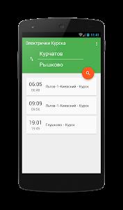 Электричка Льгов – Курск screenshot 0