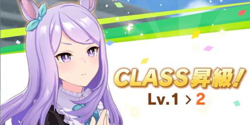 ウマ娘_CLASS