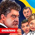 Ukrainian Political Fighting icon