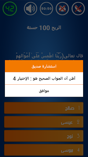 Islamic questions 1.8.3 screenshots 4