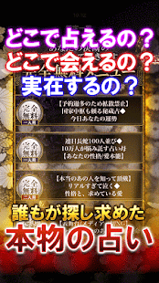 Download ズバ当たり【口コミの占い】三木まりこ For PC Windows and Mac apk screenshot 3