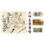 스마트 풍류방 - 한국음악 작곡 프로그램