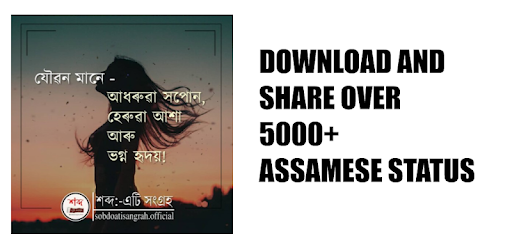 Assamese Status 2019, Assamese DP, Images, Quotes  - Apps on