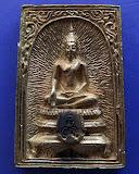 20.สมเด็จประทานพร หลังรูปเหมือนหลวงพ่อแพ วัดพิกุลทอง พ.ศ. 2534 เนื้อทองผสม พร้อมกล่องเดิม