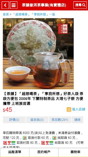 免費下載購物APP|茶韻普洱茶事業(有實體店) app開箱文|APP開箱王