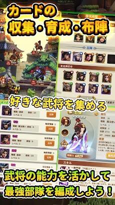 防衛三国志:~ぷちかわ武将と戦略バトル~のおすすめ画像4