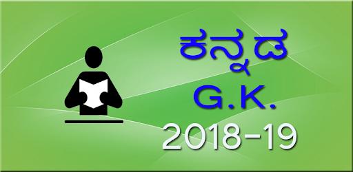 Kannada GK 2018-19 - Apps on Google Play