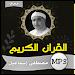 مصطفى اسماعيل القران الكريم كامل بجودة عالية  Icon