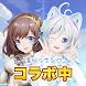 ステラアルカナ 愛の光と運命の絆 - Androidアプリ