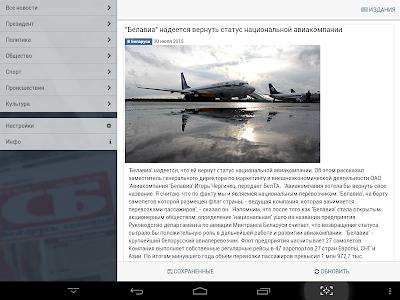 Belarus Today - News screenshot 9