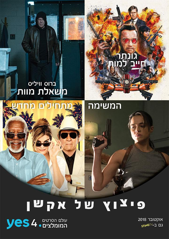 \\filesrv.yesdbs.co.il\HQ-Content_Public\yes12345\2018\אוקטובר\עיצובים מאסף\2018_OCTOBER_MOVIES_page-2.jpg