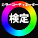 カラーコーディネーター検定試験問題 色彩検定 ファッションコーデやパーソナルカラー診断に役立つアプリ - Androidアプリ